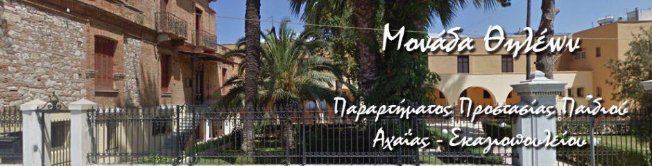 skagiopouleio-manada-thyleon